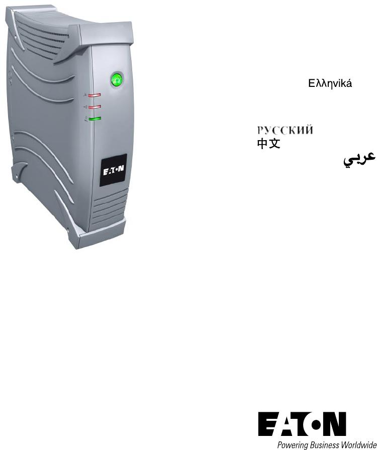 Eaton Ellipse MAX 1500 USBS DIN Bedienungsanleitung