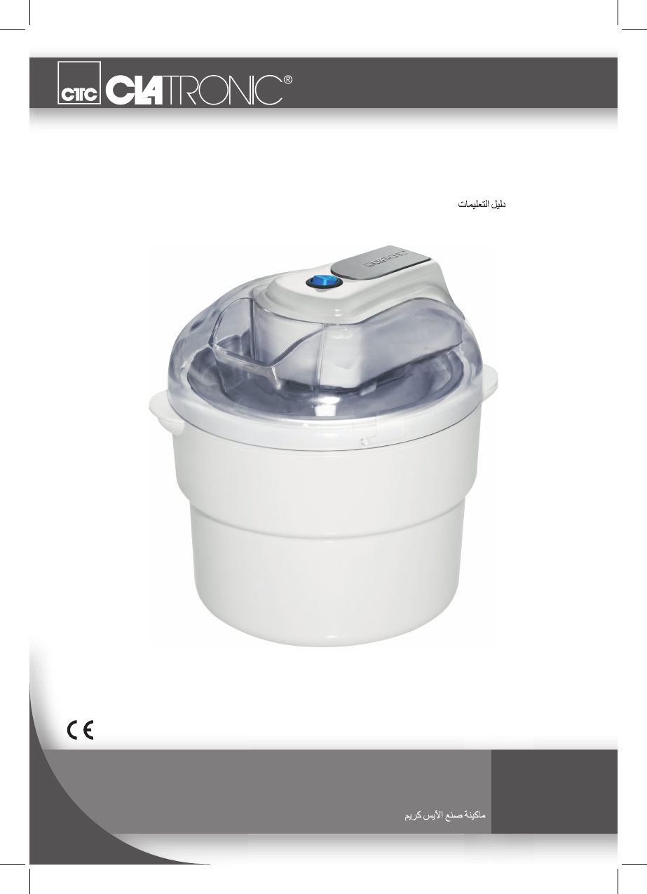 Мороженица clatronic icm 3225 инструкция