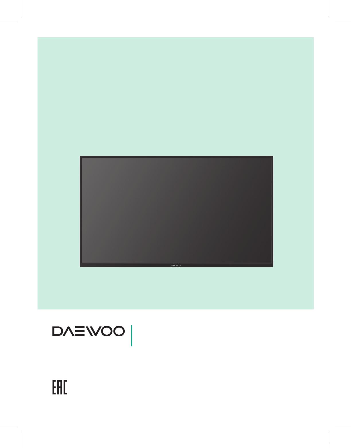 Инструкции телевизоров daewoo