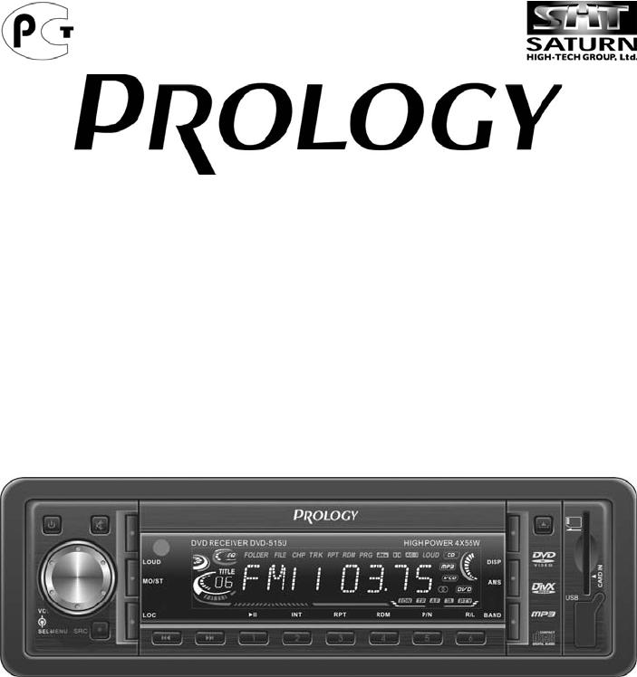 Prology DVD-515U инструкция -