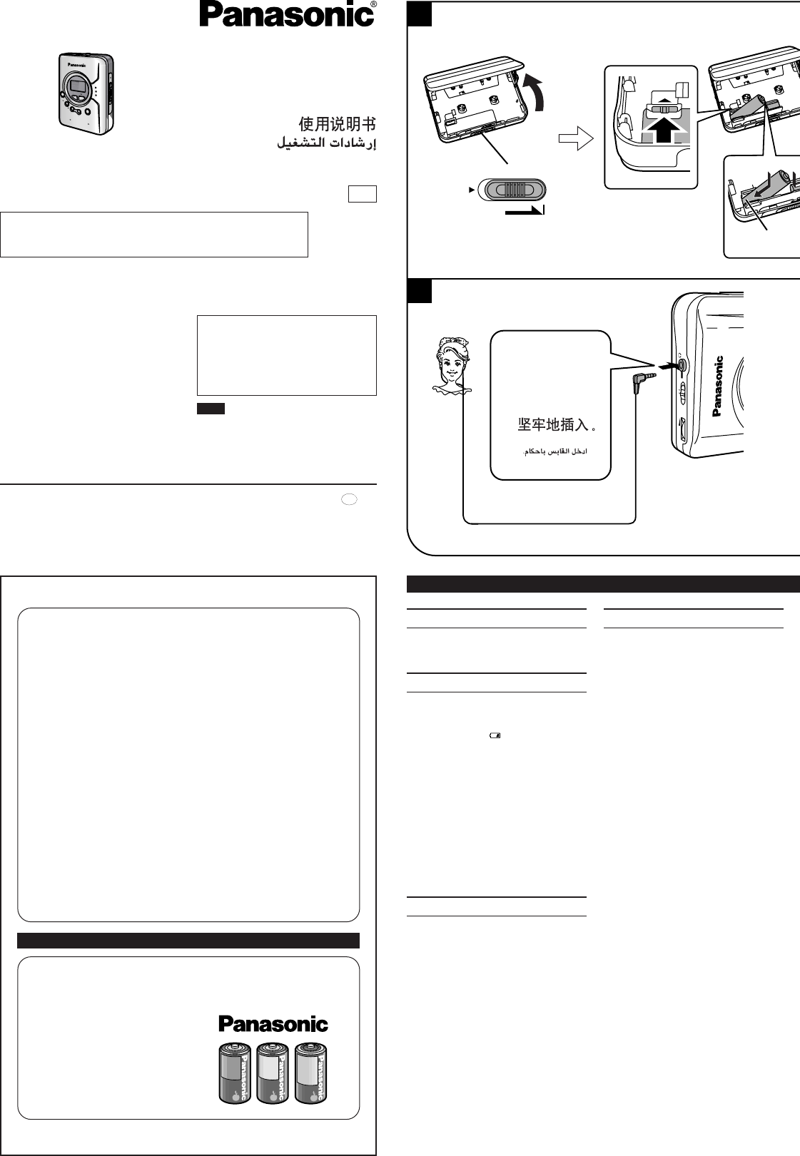 📖 Handleiding Panasonic RQ-SX58 (6 pagina's)