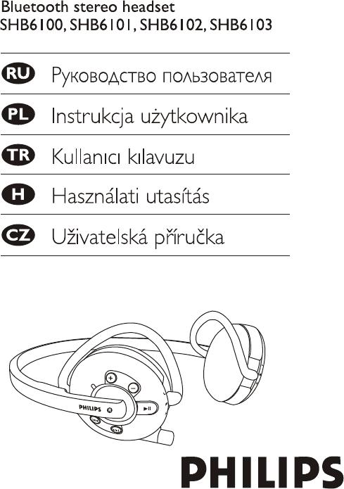 Инструкция philips shb6100